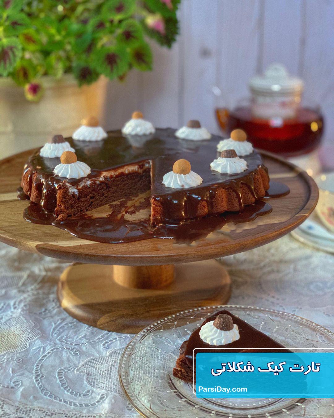 طرز تهیه تارت کیک شکلاتی ساده و خوشمزه بدون خامه