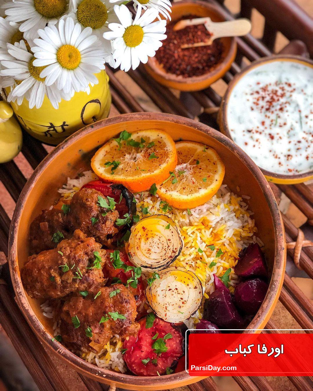 طرز تهیه اورفا کباب