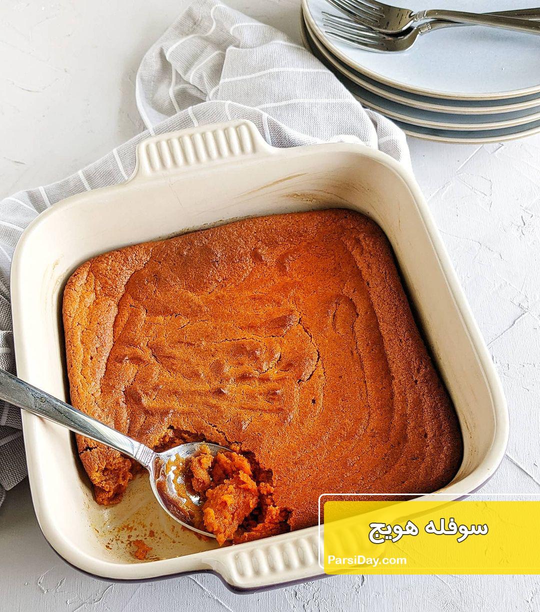 طرز تهیه سوفله هویج ساده و خوشمزه با پنیر مرحله به مرحله