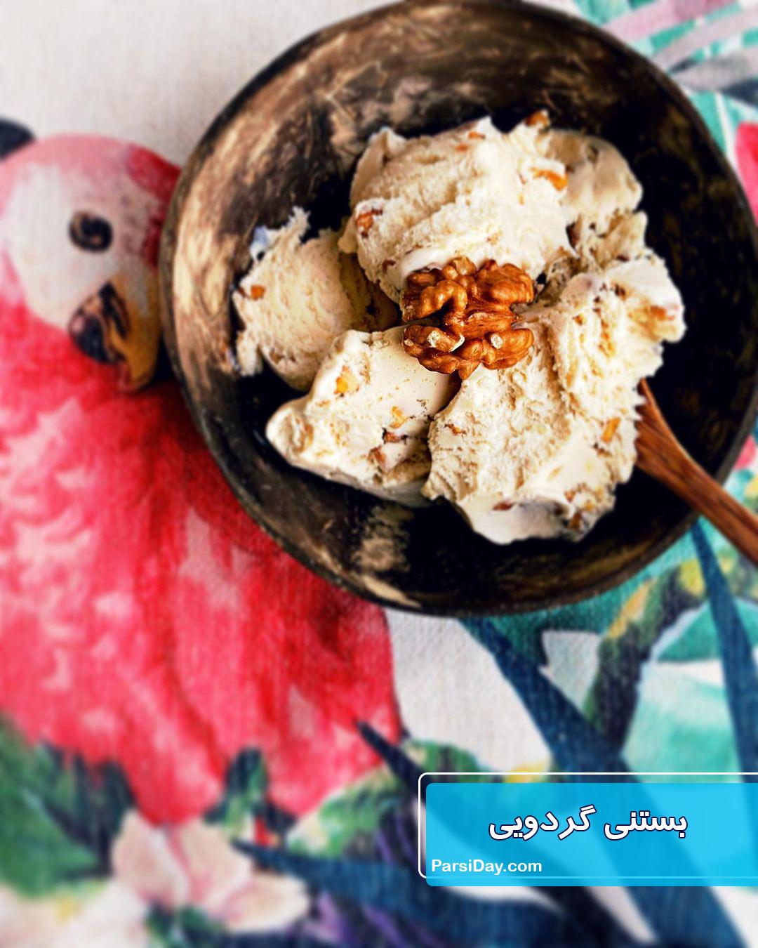 طرز تهیه بستنی گردویی