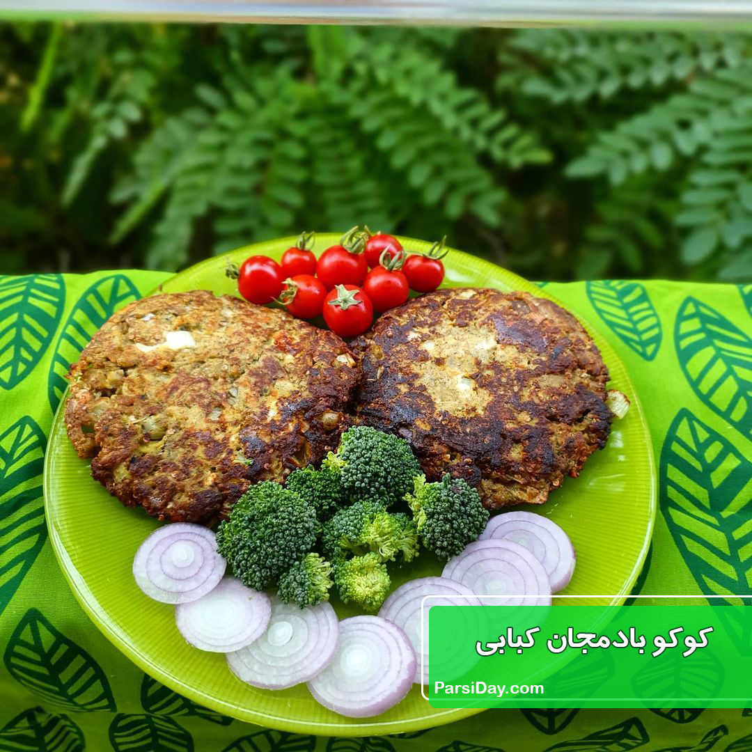 طرز تهیه کوکو بادمجان کبابی